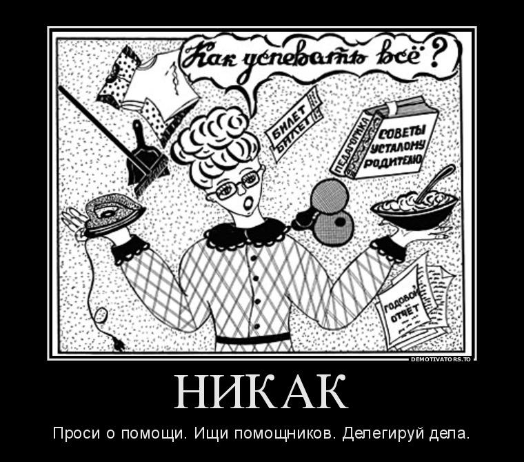 634046_nikak_demotivators_to