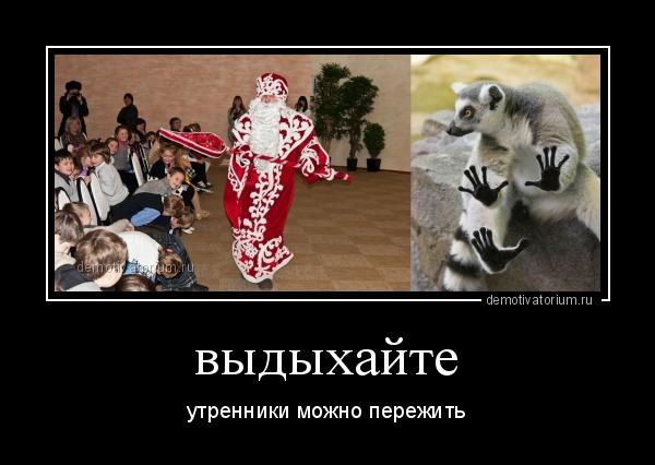 demotivatorium_ru_vidihajte